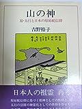 山の神―易・五行と日本の原始蛇信仰