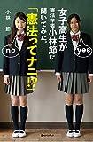 女子高生が憲法学者小林節に聞いてみた。憲法ってナニ!?