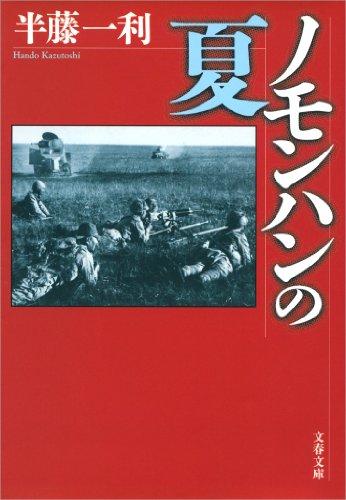 ノモンハンの夏 (文春文庫)
