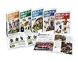 世界のサッカー大百科(全5)