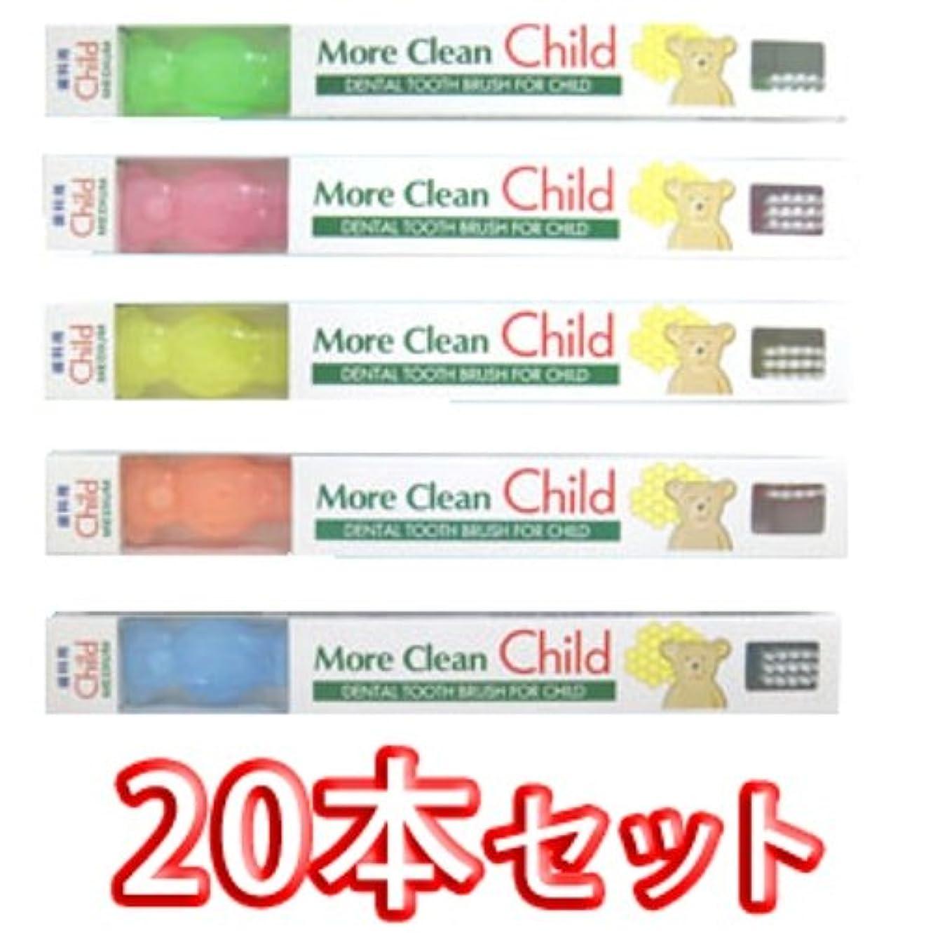 インフレーションケープスチュワードウィルデント モアクリーン 歯ブラシ チャイルド 20本入