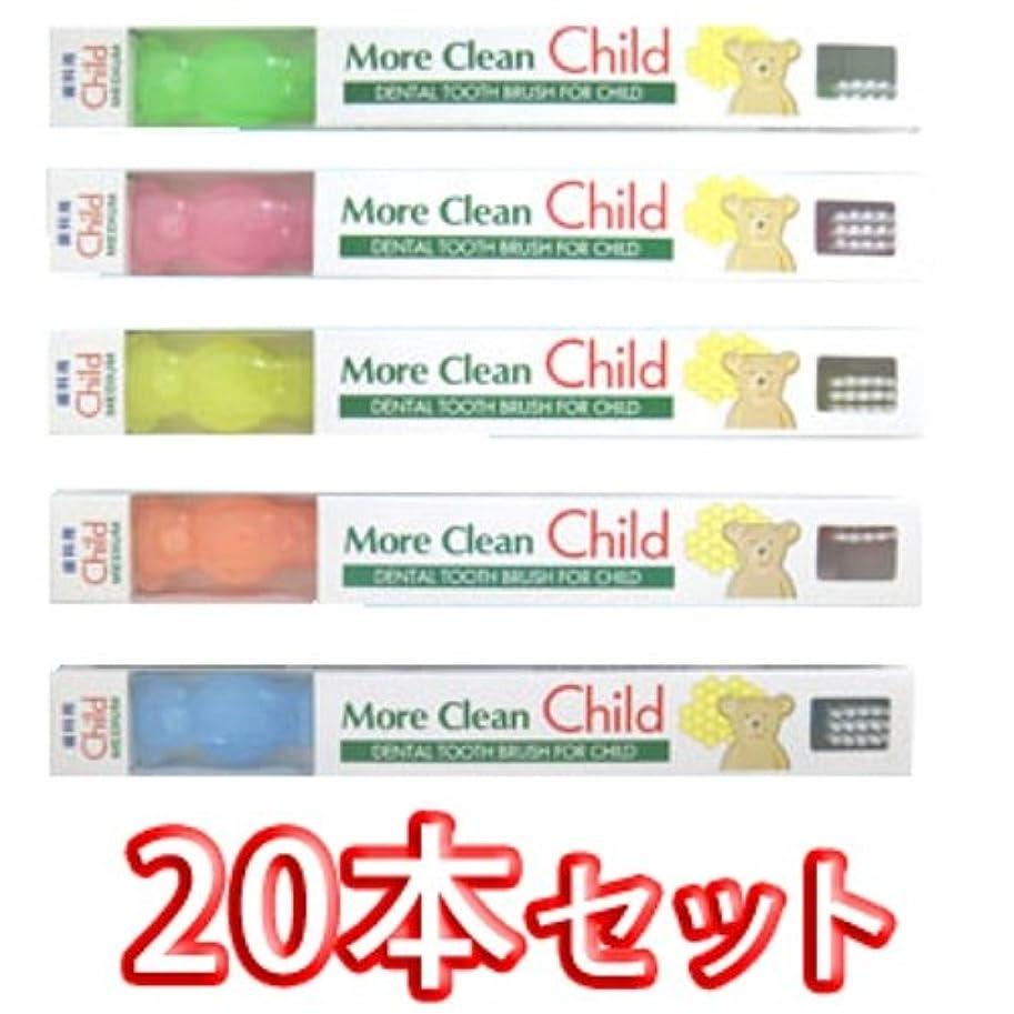 テストクラシック適応するウィルデント モアクリーン 歯ブラシ チャイルド 20本入