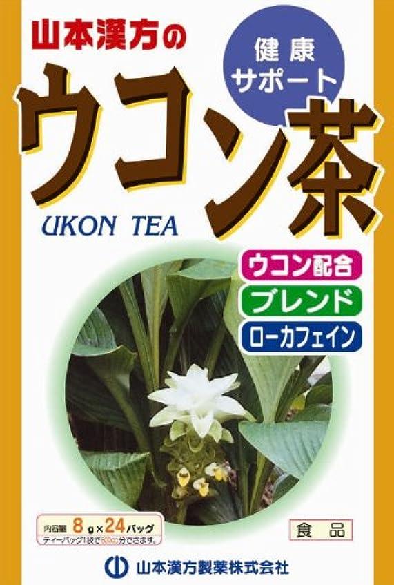 ピボット砲撃にじみ出る山本漢方製薬 ウコン茶 8gX24H