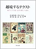越境するテクスト―東アジア文化・文学の新しい試み