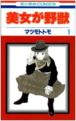 美女が野獣 第1巻 (花とゆめCOMICS)の詳細を見る