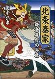 北条泰家―鎌倉幕府の再興
