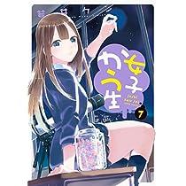 女子かう生(7) (アクションコミックス(月刊アクション))