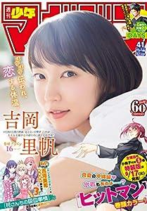 週刊少年マガジン  2019年 41号[2019年9月11日発売] [雑誌]