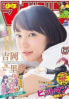 [雑誌] 週刊少年マガジン 2019年41号 [Weekly Shonen Magazine 2019-41]