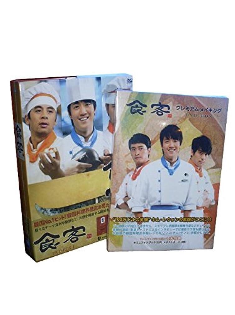 試してみる改修するシャワー食客 BOX I+プレミアムメイキング 2009 主演: キム?レウォン