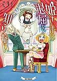 姫さまは退屈を知らない (IDコミックス REXコミックス)