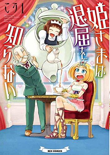 姫さまは退屈を知らない (IDコミックス REXコミックス)の詳細を見る
