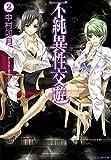 不純異性交遊(2) (ヤングコミックコミックス)