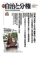 季刊自治と分権 no.65(2016 秋) 特集:公共サービスの「産業化」を問う