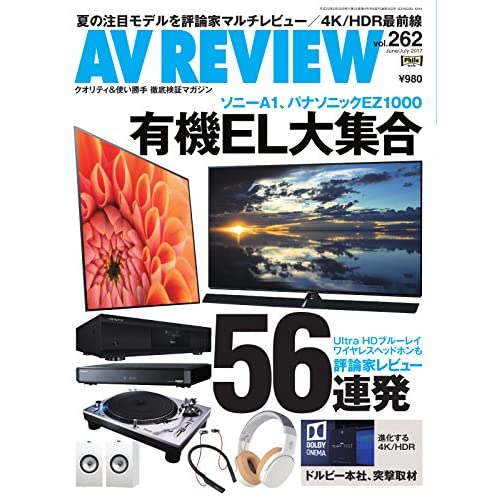 AVレビュー(AV REVIEW) 262号 (2017-05-17) [雑誌]