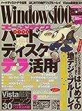 Windows 100% 2008年 06月号 [雑誌]