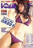 BOMB (ボム) 2007年 09月号 [雑誌]