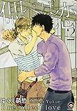 偲べば恋 (2) (GUSH COMICS)
