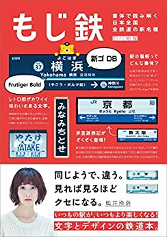 [石川 祐基]のもじ鉄 書体で読み解く日本全国全鉄道の駅名標