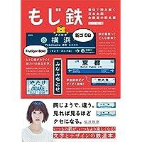 もじ鉄 書体で読み解く日本全国全鉄道の駅名標