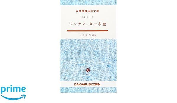 ファチノ・カーネ―他 (大学書林...