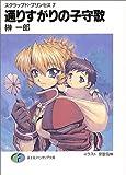 通りすがりの子守歌―スクラップド・プリンセス〈7〉 (富士見ファンタジア文庫)