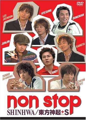 ノンストップ [DVD]