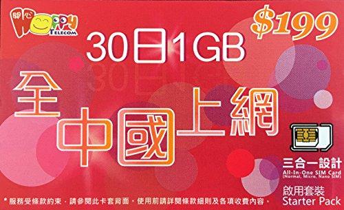 【開心電訊】中国本土 30日間 1GB 3G Data通信 専用 プリペイド SIMカード [並行輸入品]
