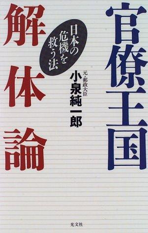 官僚王国解体論―日本の危機を救う法の詳細を見る
