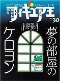 フィギュア王 no.30 (ワールド・ムック 250)