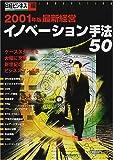 最新経営イノベーション手法50 2001年版 (日経BPムック)