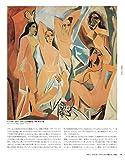 ART SINCE 1900:図鑑 1900年以後の芸術 画像