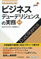 M&Aを成功に導く ビジネスデューデリジェンスの実務(第4版)