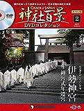神社百景DVDコレクション再刊行 2号 [分冊百科] (DVD・DVD専用B付) (神社百景DVDコレクション 再刊行版)