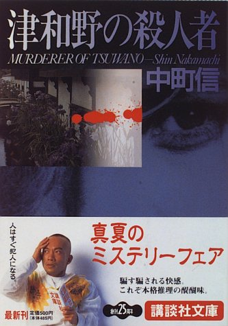 津和野の殺人者 (講談社文庫)の詳細を見る