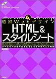 速習Webデザイン HTML&スタイルシート (Quick master of web design)