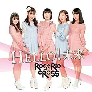 HELLO!未来(Type-B)