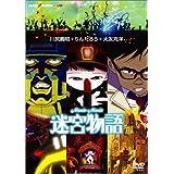 迷宮物語 [DVD]