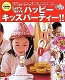 Let's haveハッピーキッズパーティー!!—はじめてママも楽しくおいしく! (主婦の友生活シリーズ—Comoブックス)