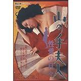 山の手夫人 性愛の日々 NYK-226 [DVD]