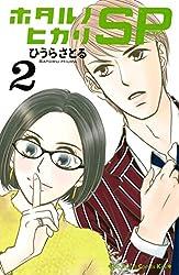 ホタルノヒカリ SP(2) (Kissコミックス)