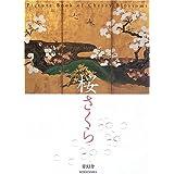 桜さくら―Picture Book of Cherry Blossoms
