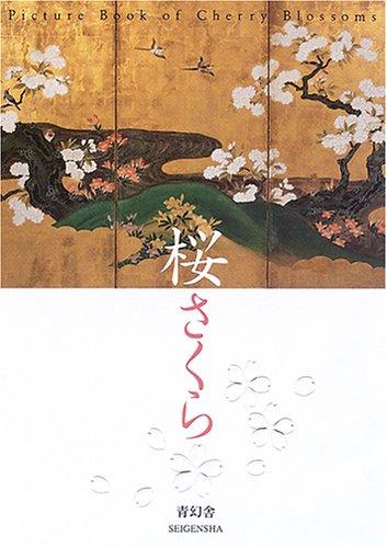 桜さくら―Picture Book of Cherry Blossomsの詳細を見る
