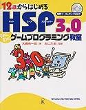 12歳からはじめるHSP3.0わくわくゲームプログラミング教室—Windows98/2000/Me/XP対応