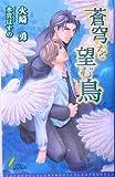 蒼穹を望む鳥 / 火崎 勇 のシリーズ情報を見る