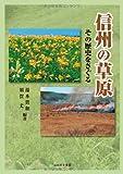 信州の草原―その歴史をさぐる
