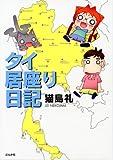 タイ居座り日記 / 猫島 礼 のシリーズ情報を見る