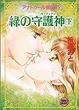 緑の守護神 下 アナトゥール星伝(19) (講談社X文庫 ティーンズハート)