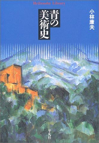 青の美術史 (平凡社ライブラリー)の詳細を見る