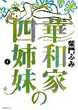 華和家の四姉妹(1) (モーニングコミックス)